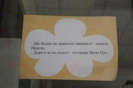 ДГ 136 Славия - София 10 - ДГ 136 Славия - София